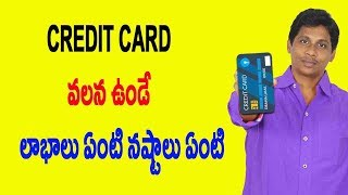 Advantage and Disadvantage of credit card Telugu