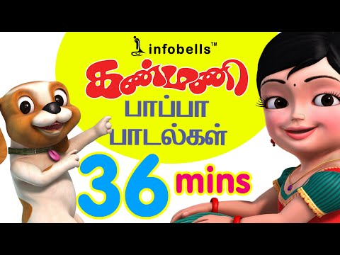 Xxx Mp4 Kanmani Papa Padalgal Vol 2 Tamil Rhymes For Children Infobells 3gp Sex