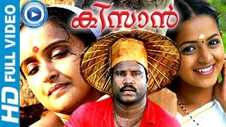 Malayalam Full Movie | Kissan | Kalabhavan Mani,Bhavana Malayalam Full Movie New Releases