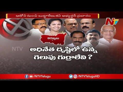 కర్నూలు జిల్లాలో ఆ మూడు సీట్ల కన్ ఫ్యూజన్ అధినేత దృష్టిలో ఉన్న గెలుపు గుర్రాలేవి NTV