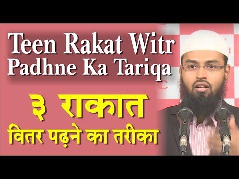 Teen Rakat Witr Padhne Ka Tariqa Way of Praying 3 Rakat Witr By Adv. Faiz Syed