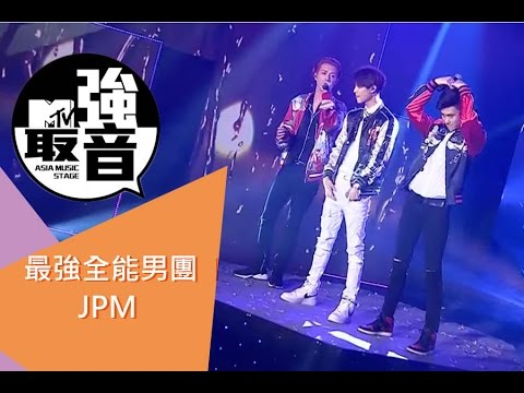 Xxx Mp4 MTV最強音 最強全能男團 JPM 小杰 王子 毛弟 3gp Sex