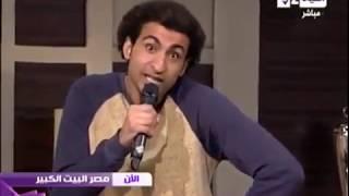 """تقليد على ربيع لـ الكينج محمد منير """" وسط ضحك نجوم تياترو مصر """" .... مصر البيت الكبير"""