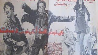 فيلم يكي خوش صدا يكي خوش دست (1356)