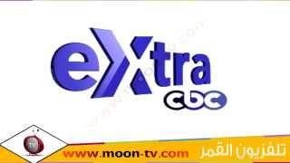 تردد قناة سي بي سي اكسترا CBC eXtra على نايل سات