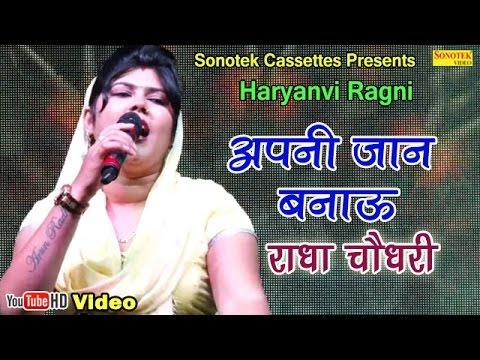 Xxx Mp4 अपनी जान बनाऊ Radha Chaudhary Haryanvi Ragni Song 3gp Sex