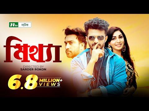 Xxx Mp4 Mittha মিথ্যা Jovan Prova Shikha Mou Musfiq R Farhan NTV Special Natok 2019 3gp Sex