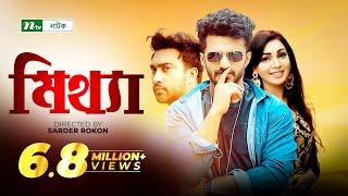 Mittha | মিথ্যা  | Jovan | Prova | Shikha Mou | Musfiq R. Farhan | NTV Special Natok 2019