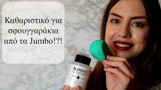 Καθαριστικό για σφουγγαράκια make up από τα Jumbo!?! | Trying the Jumbo blender cleanser in Greek