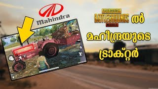 Found A Mahindra Tractor In PUBG MOBILE !