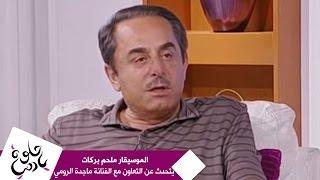 الموسيقار ملحم بركات يتحدث عن التعاون مع الفنانة ماجدة الرومي