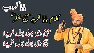 Khwaja Ghulam Farid Poetry In Punjabi    Haq Di Boli Bol Farida By Aslam Bahoo