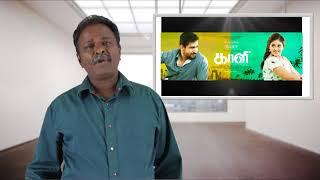 Kaali Movie Review - Vijay Antony - Tamil Talkies