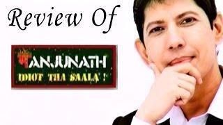 Manjunath  -  Movie Review