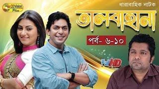 Talbahana Episode (06 - 10) | Dharabahik Natok | Chanchal Chowdhury, Shoshi, Amirul | CD Vision