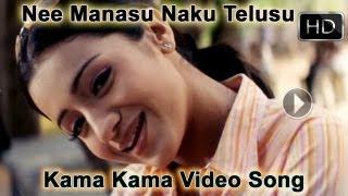 Nee Manasu Naku Telusu - Kama Kama Video Song