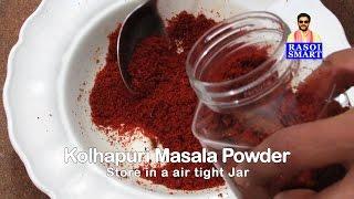 Kolhapuri masala powder - Quick & Easy Maharastrian special Kolhapuri spice mix.