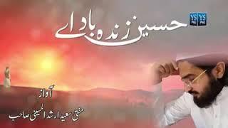 Hussain zinda baad  Hussain zinda baad