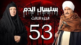 Selsal El Dam Part 3 Eps  | 53 | مسلسل سلسال الدم الجزء الثالث الحلقة