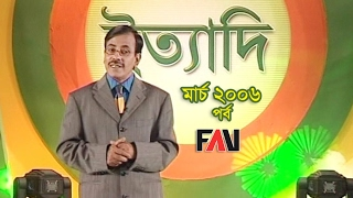 Ityadi - ইত্যাদি | Hanif Sanket | March - 2006 episode