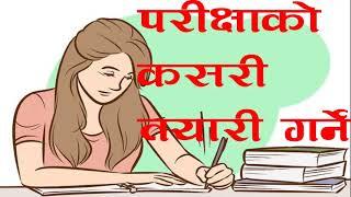 परीक्षामा कसरी उत्कृष्टता हासिल गर्ने ?- How to Prepare For Exam