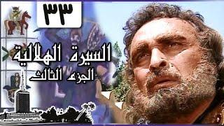 السيرة الهلالية جـ3׃ الحلقة 33 من  34