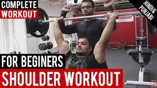 Beginners SHOULDER workout GYM routine! BBRT #4 (Hindi / Punjabi)