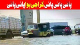 PANI PANI PANI Karachi Hua PANI