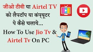 How to use Jio Tv Apps On Laptop & PC