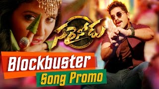 Blockbuster song promo || Sarrainodu Telugu Movie || Allu Arjun, Rakul Preet