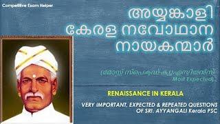 അയ്യങ്കാളി കേരള നവോഥാന നായകന്മാർ | AYYANGALI  Renaissance in Kerala | Most EXPECTED & REPEATED