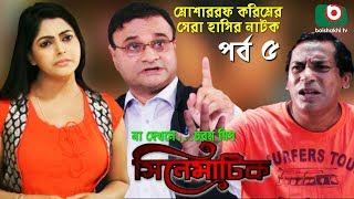 Bangla Comedy Natok | Cinematic | EP – 05 | Mosharraf Karim, Nipun, Dr. Ajaj, Shamima Naznin
