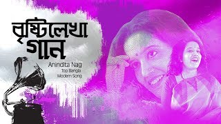 Brishtilekha Gaan | Modern Song |Anindita Nag | Top Bangla Modern Song