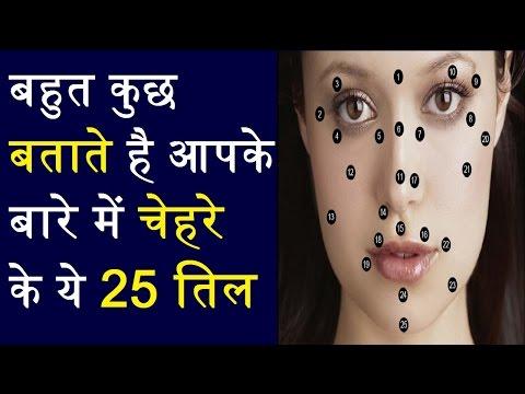 चेहरे के 25 तिल क्या बताते है आपके बारे में ||Til ka rahasya|Secret Of Body Mole | Moles onface
