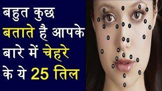 Til ka Matlabh - चेहरे के 25 तिल क्या बताते है आपके बारे में   Til ka rahasya, Secrets of Body Moles