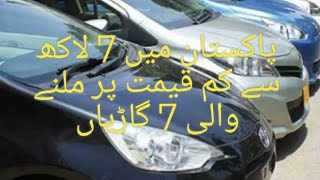 7 Cars in Pakistan Price Upto 7Lac