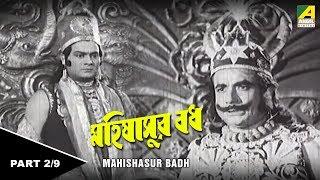Mahishasur Badh | মহিষাসুর বধ | Bengali Children's Movie | Part - 2/9
