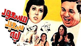 فيلم مسعود سعيد ليه - Masoud Saeid Leih Movie