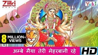 Ambey Maiya Teri Meharbani Rahe | Sherowali Ki Jai Bolo by Lakhbir Singh Lakkha