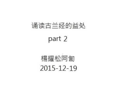 2015/12/19 楊耀松阿訇