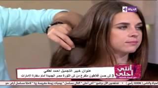 انتي احلي | لقاء مع خبير التجميل احمد لطفي و نقاش حول مشاكل الشعر و حلولها