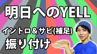 【反転】HeySay!JUMP/「明日へのYELL」イントロ・サビ(補足) ダンス振り付け