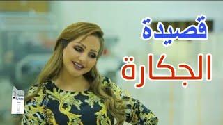 شهد الشمري واثير التميمي محاوره شعرية | قصيدة جكارة #اعلان سومر