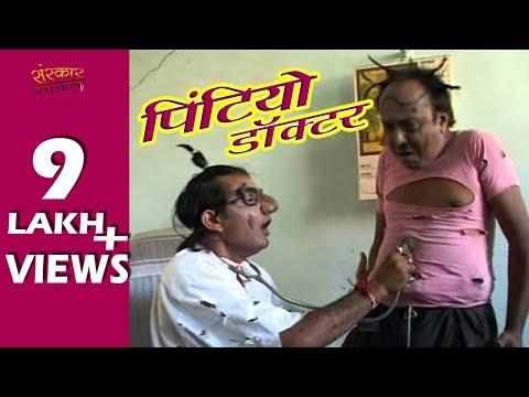 Pintiyo Doctor | Super Hit Rajasthani Comedy | Kalakaar Jugal Kishore