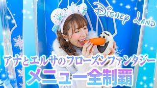 【食レポ】ディズニーランドのアナ雪イベント限定メニュー全制覇