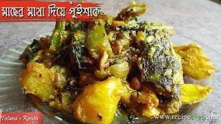 Macher Matha Diye Pui Saag - Bengali Non Veg Recipes | Pui Saag Recipe Bengali | Pui shaak recipe