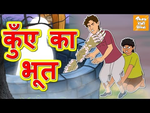 Xxx Mp4 कुएं का भूत L Hindi Kahaniya For Kids Stories For Kids Moral Stories L Toonkids Hindi 3gp Sex