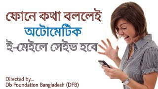 Save your whole Call record Automatically in E-mail | Bangla Tutorial