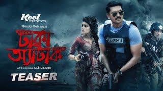 Dhaka Attack (2017) | Bengali Film | Official Teaser | Arifin Shuvoo | Mahiya Mahi | Dipankar Dipon