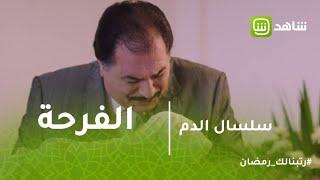 سلسال الدم | مبروك جالك ولد.. فرحة هارون بعد ولادة زينة